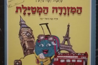 The Traveling Suitcase – המזודה המטילת