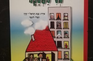 A Family Without A Break – משפחה בלי הפסקה