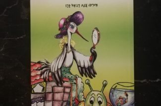 Five Stories About Animals And Giggles – חמשה סיפורים על חיות וצחקוקים