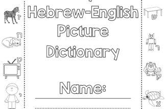 Bilingual Hebrew & English Dictionary Templates